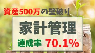 20代夫婦の家計情報を公開中!まずは500万世帯へ!!